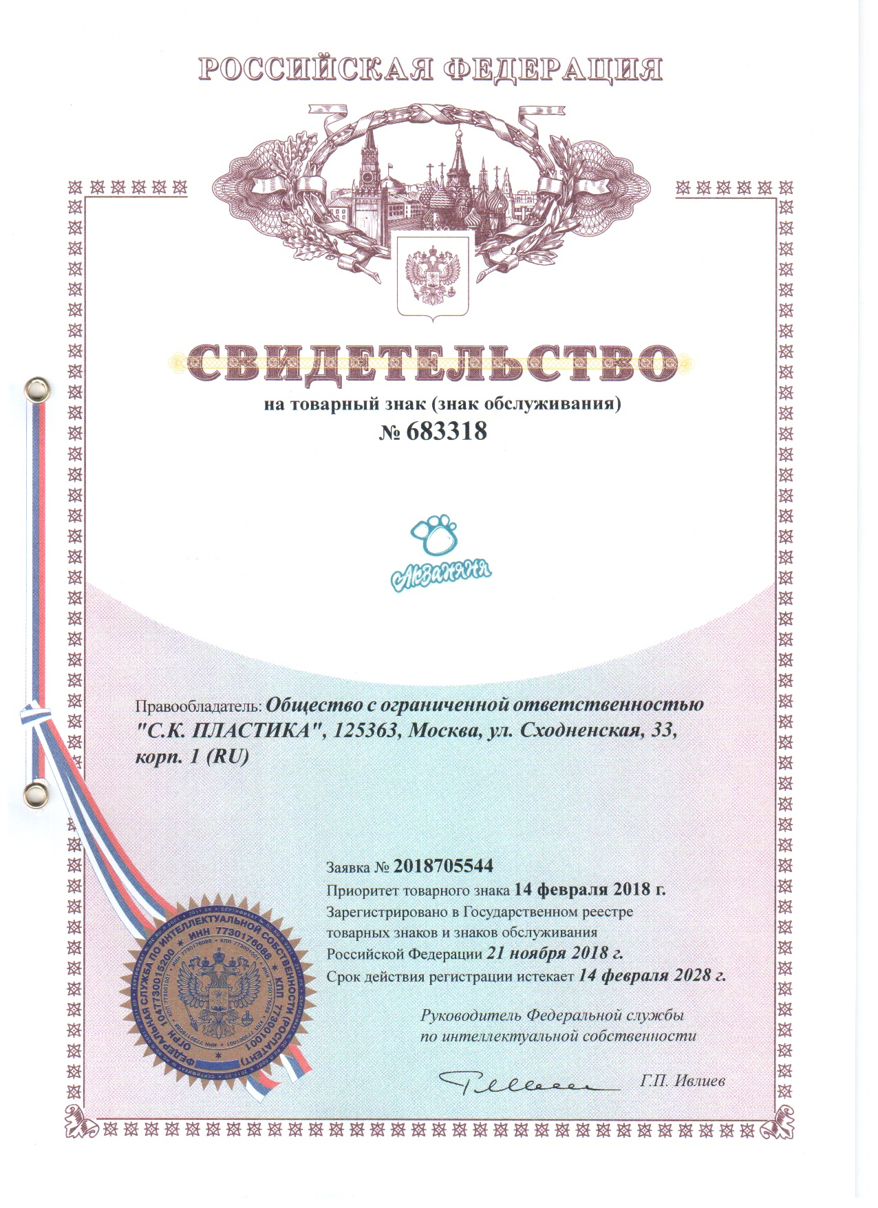 """Зарегистрирован товарный знак """"Акваняня"""""""