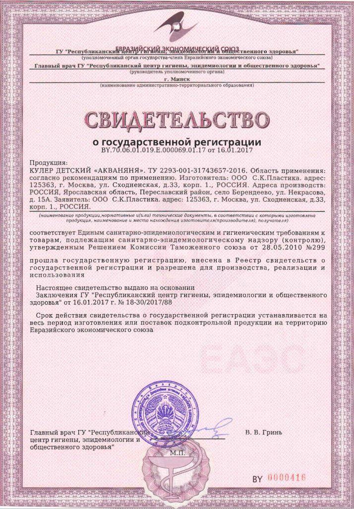Сертификат соответствия на детский кулер
